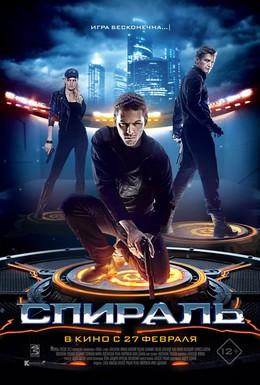 Постер фильма Спираль (2014)