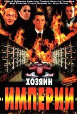 Постер фильма Хозяин империи (2001)