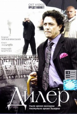 Постер фильма Дилер (2009)