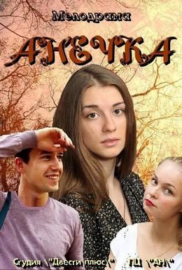 Постер фильма Анечка (2012)