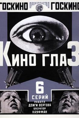 Постер фильма Киноглаз (1924)