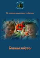 Топинамбуры (1987)