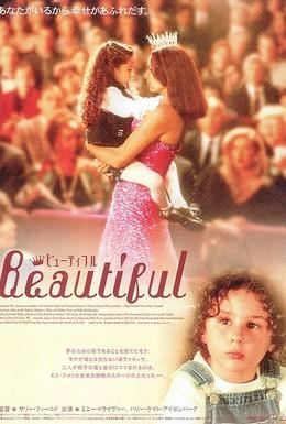 Постер фильма Красивая (2000)