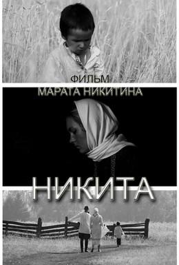 Постер фильма Никита (2011)
