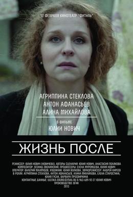 Постер фильма Жизнь после (2013)