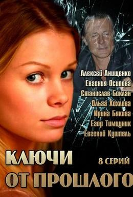 Постер фильма Ключи от прошлого (2013)