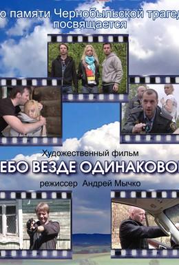 Постер фильма Небо везде одинаковое (2012)