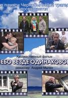 Небо везде одинаковое (2012)