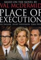 Место казни (2009)