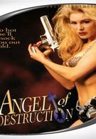 Ангел разрушения (1994)