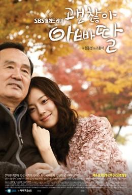 Постер фильма Всё хорошо, доченька (2010)