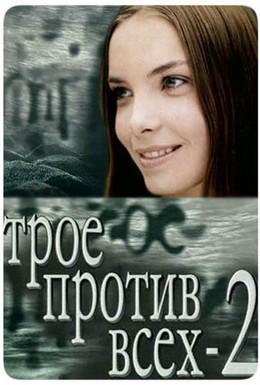 Постер фильма Трое против всех 2 (2003)