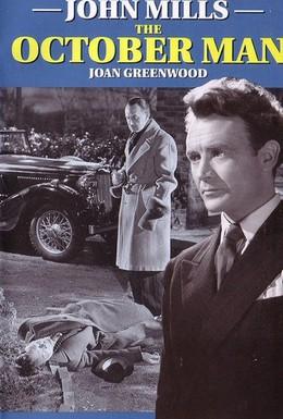 Постер фильма Человек октября (1947)