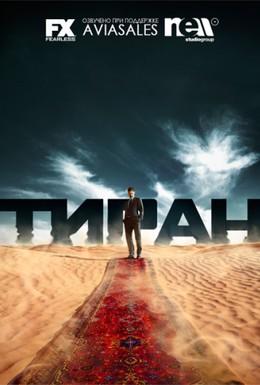 Постер фильма Тиран (2014)
