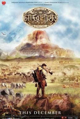Постер фильма Лунная гора (2013)