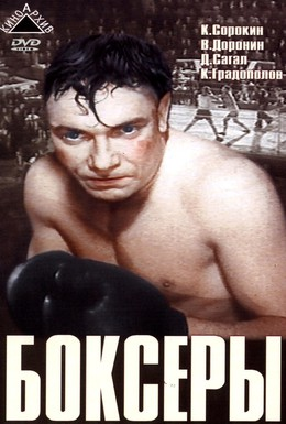 Постер фильма Боксеры (1941)