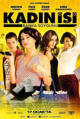 Постер фильма Женское дело. Ограбление банка (2014)