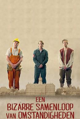 Постер фильма Любопытное стечение обстоятельств (2011)