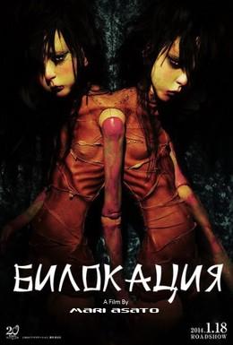 Постер фильма Билокация (2013)