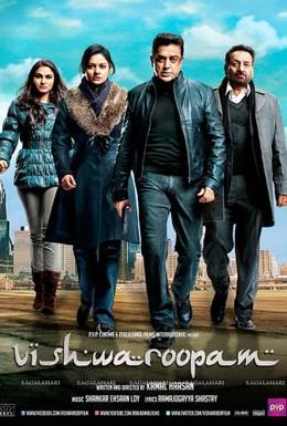 Постер фильма Многоликий Янус (2013)