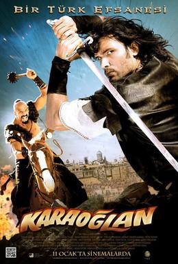 Постер фильма Караоглан (2013)