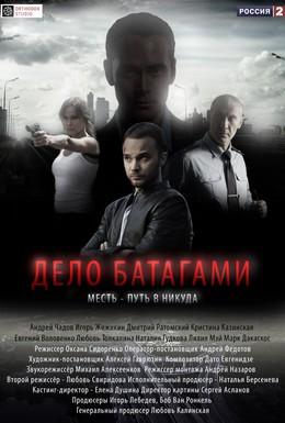 Постер фильма Дело Батагами (2014)