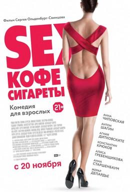 Постер фильма Sex, кофе, сигареты (2014)