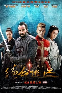 Постер фильма В изгнании (2014)