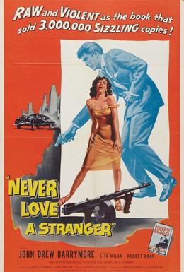 Постер фильма Никогда не люби незнакомца (1958)
