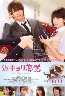 Постер фильма Любовь на особом уровне (2014)