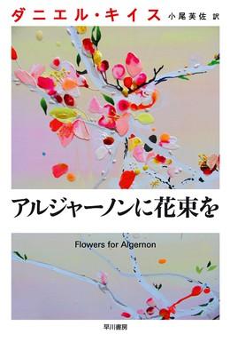 Постер фильма Цветы для Элджернона (2015)