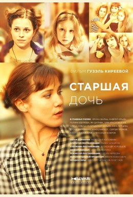 Постер фильма Старшая дочь (2014)