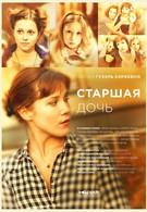 Старшая дочь (2014)