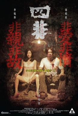 Постер фильма Виновный (2014)