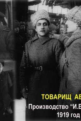 Постер фильма Товарищ Абрам (1919)