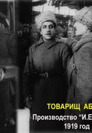 Товарищ Абрам (1919)