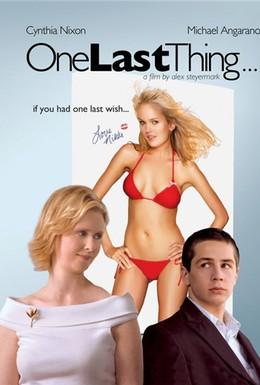Постер фильма Последнее желание (2005)