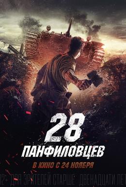 Постер фильма Двадцать восемь панфиловцев (2016)