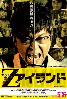 Постер фильма Преисподняя мертвых (2015)