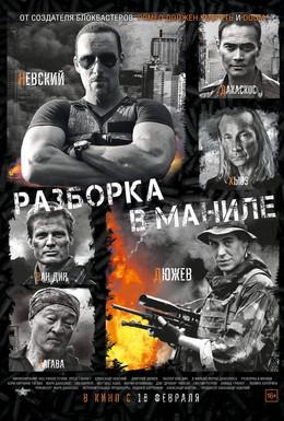 Постер фильма Разборка в Маниле (2016)