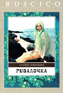 Постер фильма Русалочка (1976)