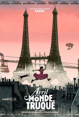 Постер фильма Аврил и поддельный мир (2015)