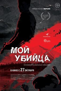 Постер фильма Мой убийца (2016)