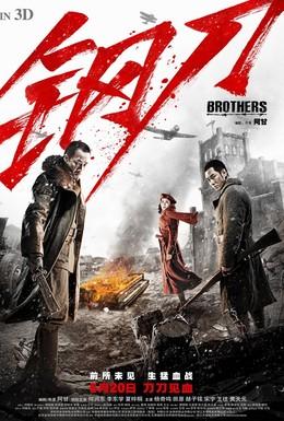 Постер фильма Братья (2014)