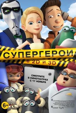 Постер фильма Супергерои (2016)