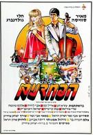 Трусы (1980)