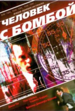 Постер фильма Человек с бомбой (2004)