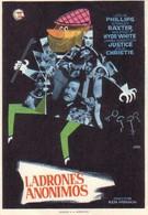 Анонимные мошенники (1962)