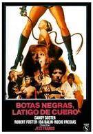 Черные сапоги, кнут из кожи (1983)