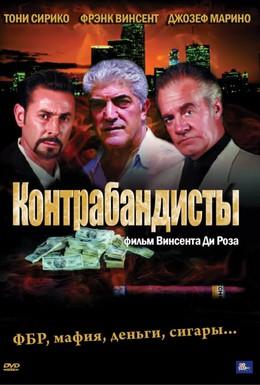 Постер фильма Контрабандисты (2001)